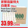 Fresh Extra Large White Eggs In Case  - $33.99/case