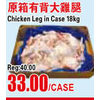 Chicken Leg In Case  - $33.00/case